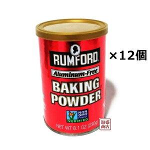 ラムフォード ベーキングパウダー 230グラム×12本セット / アルミニウムフリー rumford baking powder 送料無料