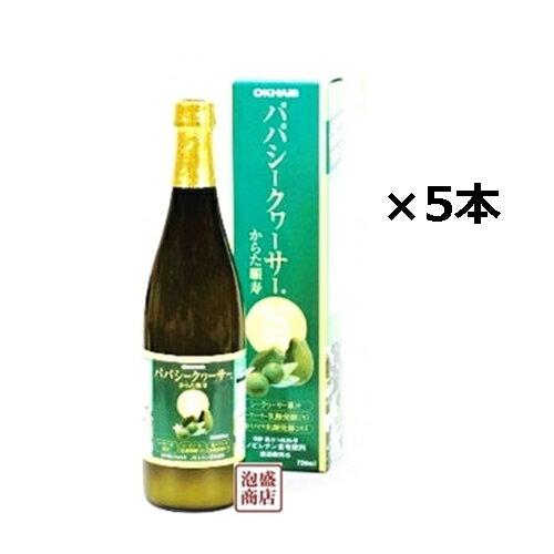 パパシークヮーサー オキハム × 5本 セット