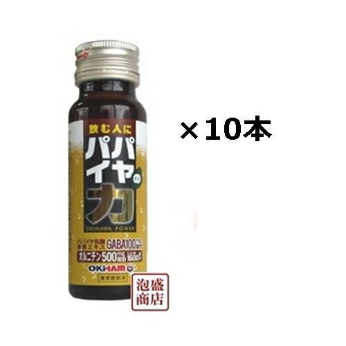 【パパイヤの力】50ml×10本セット オキハム / 沖縄産シークワーサー パパイヤ使用