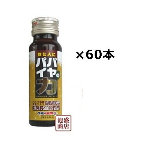 【パパイヤの力】50ml×60本セット オキハム / 沖縄産シークワーサー パパイヤ使用 GABA ギャバ オルニチン