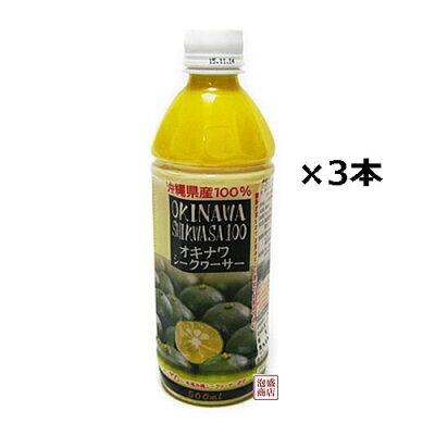 沖縄ハムシークワーサー果汁100%沖縄産500ml3本セット