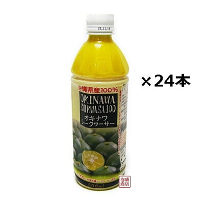 沖縄ハムシークワーサー果汁100%沖縄産500ml24本セット