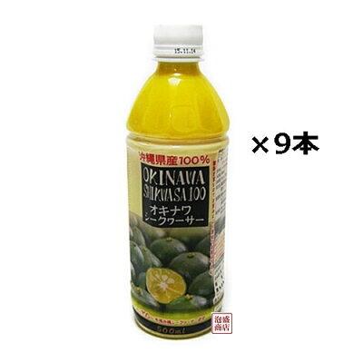 沖縄ハムシークワーサー原液500ml9本セット