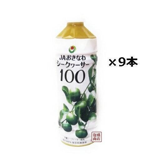 【シークヮーサー】シークワーサー原液 JAおきなわ 500ml 9本セット / 送料無料 ジュース