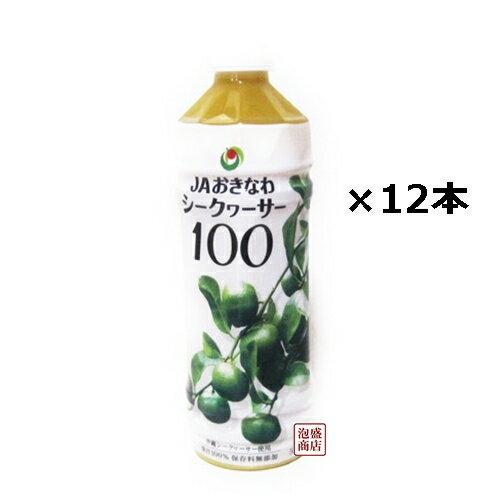 シークヮーサー 原液 JAおきなわ 500mlペット×12本セット / 100%沖縄産シークワーサー