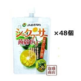 シークヮーサー蒟蒻ゼリー 130g×48個(1ケース) JAおきなわ  / 沖縄シークワーサ