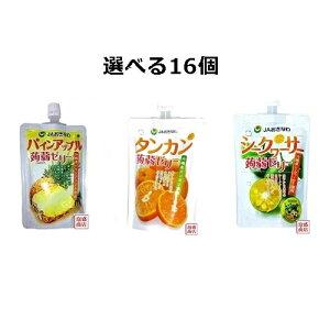 JAおきなわ 選べる沖縄蒟蒻ゼリー ×16個セット / シークワーサー タンカン パインアップル ダイエット