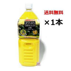 【シークヮーサー】シークワーサー 原液 オキハム 2L×1本 / 青切り 沖縄県産100% シークヮーサージュース