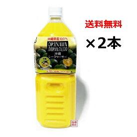 【シークヮーサー 原液】シークワーサー オキハム 2L×2本 / 青切り 沖縄県産100% シークヮーサージュース