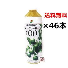 シークヮーサー 原液 JAおきなわ 500mlペット×46本(1ケース+22本)セット / 100%沖縄産シークワーサー