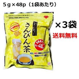 さんぴん茶 ティーバッグ 5g×48p×3袋セット お徳用 ティーパック 沖縄お土産