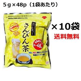 さんぴん茶 ティーバッグ 5g×48p×10袋セット お徳用 ティーパック 沖縄お土産