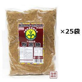 波照間黒糖 粉末 パウダー 450g×25袋セット(1ケース) 沖縄黒砂糖 JJSY3