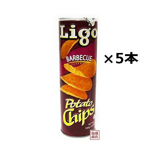 LIGO ポテトチップス バーベキュー味(紫)×5本セット リゴーチップス