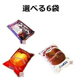 【サーターアンダギーミックス】 選べる6袋セット 沖縄製粉 沖縄お菓子 おきなわ風ドーナッツ