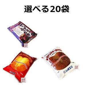 【サーターアンダギーミックス】 選べる20袋セット 沖縄製粉 沖縄お菓子 沖縄風ドーナツ