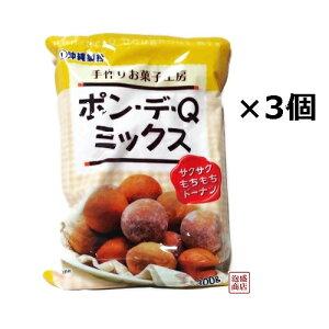 【ポンデケージョミックス粉】 ポン・デ・Q・ミックス 300g×3袋セット / 沖縄製粉 ドーナツ 菓子作り
