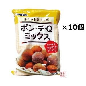 【ポンデケージョミックス粉】 ポン・デ・Q・ミックス 300g×10袋セット / 沖縄製粉 ドーナツ 菓子作り