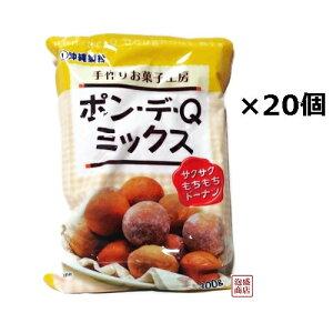 【ポンデケージョミックス粉】 ポン・デ・Q・ミックス 300g×20袋セット / 沖縄製粉 ドーナツ 菓子作り