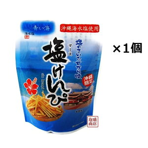 【塩けんぴ】90g×1個 沖縄海水塩で製造