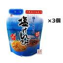 【塩けんぴ】90g×3個セット 沖縄海水塩で製造