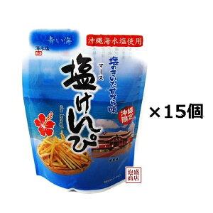 【塩けんぴ】90g×15個セット(1ケース) 沖縄海水塩で製造