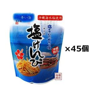 【塩けんぴ】90g×45個セット(3ケース) 沖縄海水塩で製造