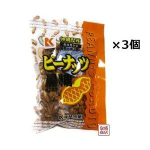 ピーナッツ黒糖 沖縄 150g×3袋セット 琉球黒糖 / ピーナツ 黒砂糖