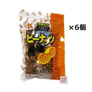 ピーナッツ黒糖 沖縄 150g×6袋セット 琉球黒糖 / ピーナツ 黒砂糖