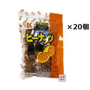 ピーナッツ黒糖 沖縄 150g×20袋セット(1ケース)  琉球黒糖 / ピーナツ 黒砂糖