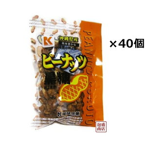 ピーナッツ黒糖 沖縄 150g×40袋セット(2ケース) 琉球黒糖 / ピーナツ 黒砂糖