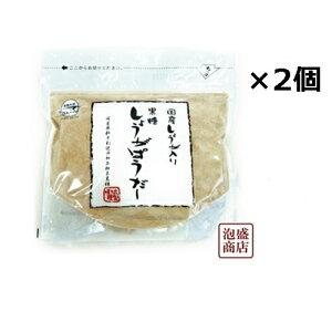 【黒糖しょうがパウダー】180g×2袋セット / 国産生姜入り 沖縄県産 黒砂糖