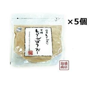 【黒糖しょうがパウダー】180g×5袋セット / 国産生姜入り 沖縄県産 黒砂糖