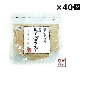 【黒糖しょうがパウダー】180g×40袋(2ケース) / 国産生姜入り 沖縄県産 黒砂糖