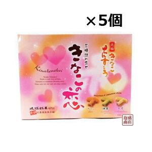 【ちんすこう】きなこの恋 三種詰め合わせ 30個入り×5箱セット  / 名嘉真製菓本舗 沖縄お土産 おみやげ