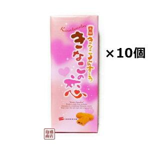 【 きなこの恋 ミニ 】元祖きなこちんすこう8個入×10箱セット / 名嘉真製菓本舗 沖縄お土産 おみやげ