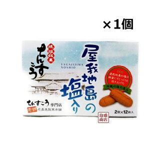 【屋我地の塩ちんすこう】2個×12入×1箱 / 老舗 名嘉真製菓本舗 こだわりの 塩ちんすこう