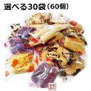 【ちんすこう】選べる30袋(60個)セット /【 訳あり 簡易梱包 】名嘉真製菓本舗 沖縄 塩 黒砂糖 黒糖 味など