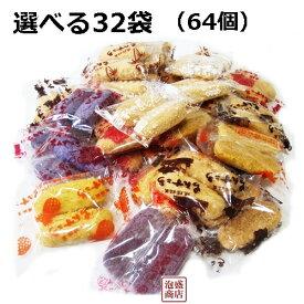 【ちんすこう】選べる32袋(64個)セット/【訳あり 簡易梱包 】激安 お菓子 和菓子 子供のおやつに ちんすこうセット詰め合わせ プレゼント 贈り物 茶菓子 名嘉真