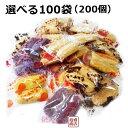 【ちんすこう】選べる100袋(200個)セット /【 訳あり 簡易梱包 】名嘉真製菓本舗 沖縄 塩 黒砂糖 黒糖 味など