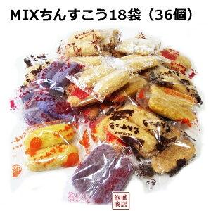 【ちんすこう】ミックス 36個(18袋)お試し盛り合わせ 全6種類 / 名嘉真製菓 訳あり 沖縄お土産 スイーツ お菓子