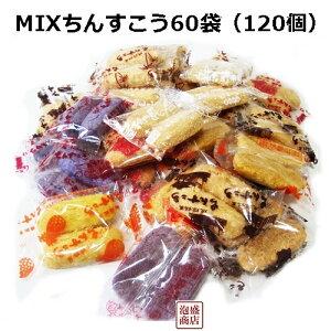 【ちんすこう】ミックス 60袋(120個)お試し盛り合わせ 全6種類 / 名嘉真製菓 訳あり 沖縄お土産 スイーツ お菓子