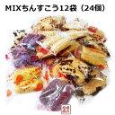 【ちんすこう】ミックス 24個(12袋)お試し盛り合わせ 全6種類 / 名嘉真製菓 訳あり 沖縄お土産 スイーツ お菓子