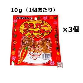 【 ミミガージャーキー 10g 】×3袋セット / オキハム