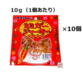 【 ミミガージャーキー 10g 】×10袋セット / オキハム