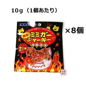 激辛ミミガージャーキー 10g ×8袋セット  / オキハム