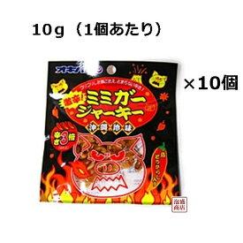 激辛ミミガージャーキー 10g ×10袋セット / オキハム