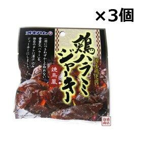 鶏ハラミジャーキー 20g×3個セット オキハム / 国産鶏肉使用 送料無料 ミミガージャーキー ばりに旨い