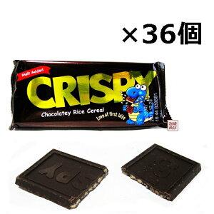 CRISPY クリスピー クランチ  (チョコ味)35g×36個セット 輸入チョコ チョコレートバー