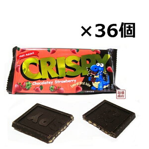 CRISPY クリスピー クランチ (苺ストロベリー味)35g×36個セット  輸入チョコ チョコレートバー